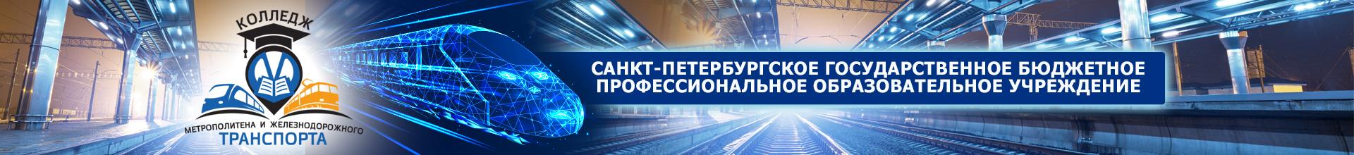 Колледж метрополитена и железнодорожного транспорта